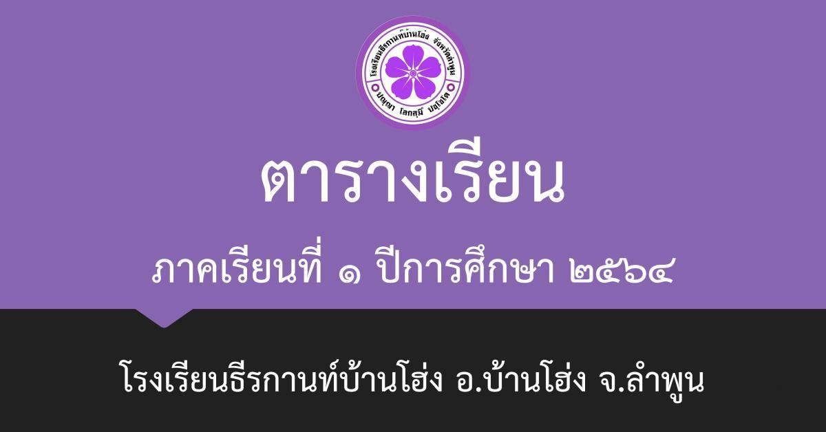 ตารางเรียน ภาคเรียนที่ 1 ปีการศึกษา 2564