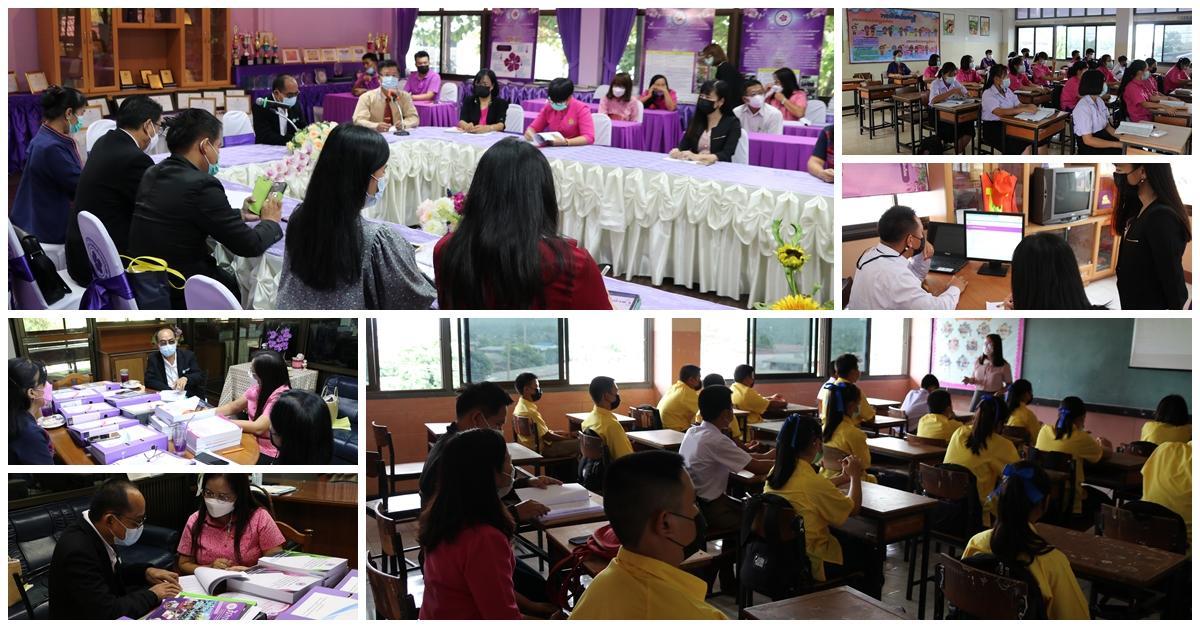 การนิเทศติดตามเพื่อยกระดับคุณภาพการศึกษาโรงเรียนในสังกัด สพม.ลำปาง ลำพูน ภาคเรียนที่ 1 ปีการศึกษา 2564