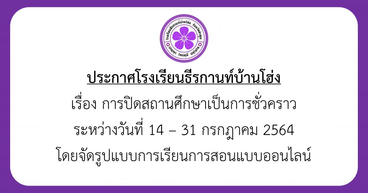 ประกาศ การปิดสถานศึกษาเป็นการชั่วคราว ระหว่างวันที่ 14 – 31 กรกฎาคม 2564