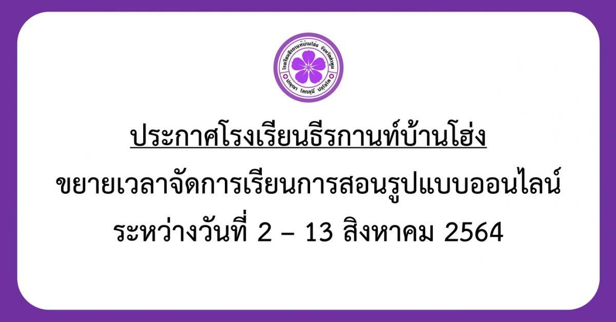 ประกาศ ขยายเวลาจัดการเรียนการสอนรูปแบบออนไลน์ระหว่างวันที่ 2 – 13 สิงหาคม 2564