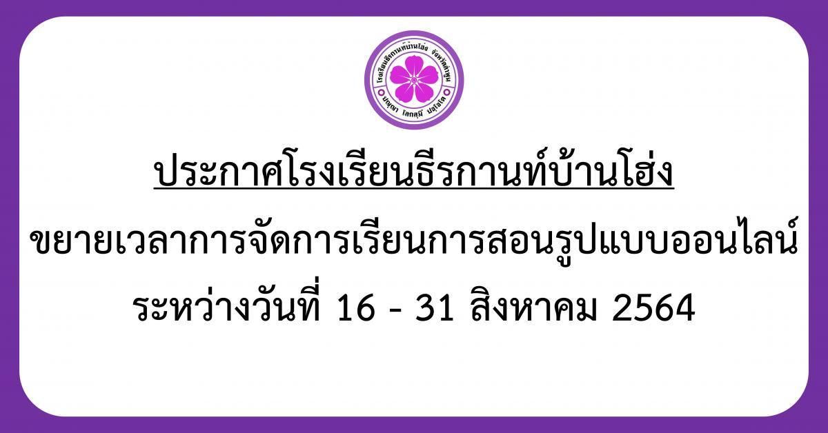 ประกาศ ขยายเวลาจัดการเรียนการสอนรูปแบบออนไลน์ระหว่างวันที่ 16 – 31 สิงหาคม 2564