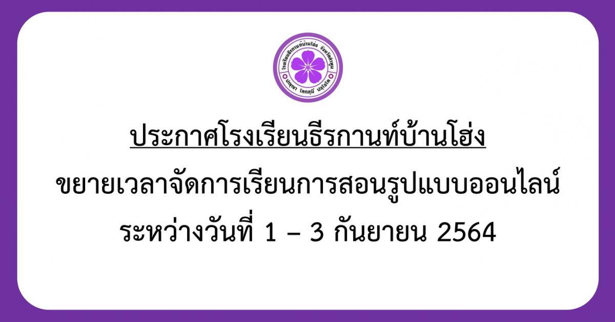 ประกาศ ขยายเวลาจัดการเรียนการสอนรูปแบบออนไลน์ระหว่างวันที่ 1-3 กันยายน 2564