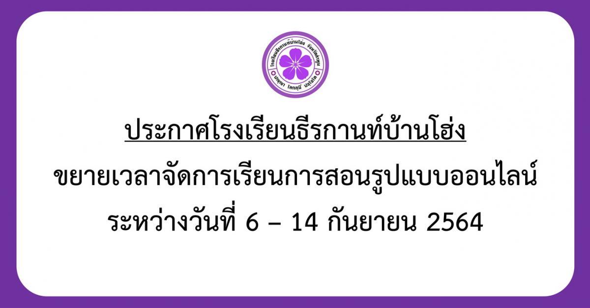 ประกาศ ขยายเวลาจัดการเรียนการสอนรูปแบบออนไลน์ระหว่างวันที่ 6-14 กันยายน 2564
