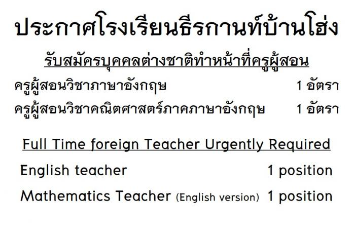 Full Time foreign Teacher Urgently Required (English teacher 1 position and Mathematics Teacher (English version) 1 position)