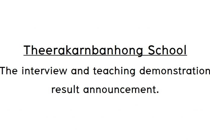 The interview and teaching demonstration result announcement