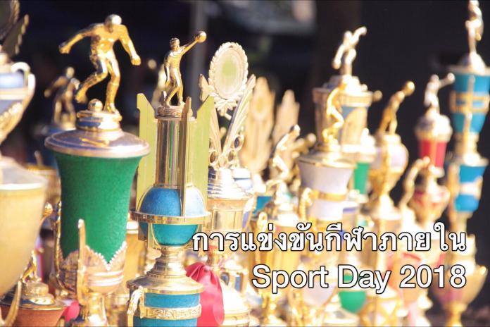 Sport Day 2018