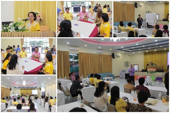 การประชุมสัมมนาวิเคราะห์องค์กรสู่การพัฒนาที่ยั่งยืน