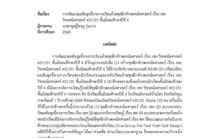 บทคัดย่อ การพัฒนาผลสัมฤทธิ์ทางการเรียนด้วยชุดฝึกทักษะคณิตศาสตร์ เรื่อง เซต วิชาคณิตศาสตร์ ค31101 ชั้น ม.4