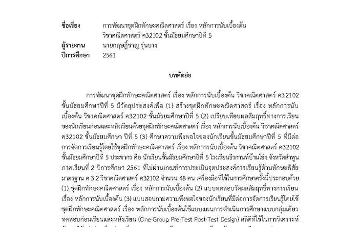 บทคัดย่อ การพัฒนาชุดฝึกทักษะคณิตศาสตร์ เรื่อง หลักการนับเบื้องต้น วิชาคณิตศาสตร์ ค32102 ชั้น ม.5