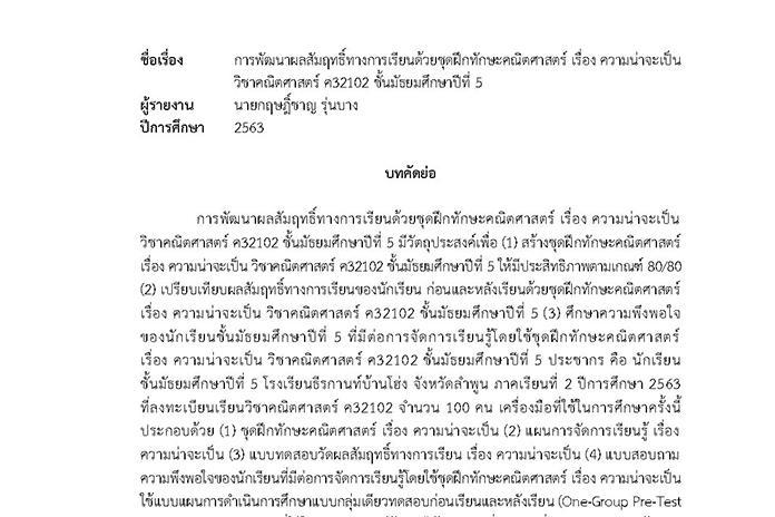 บทคัดย่อ การพัฒนาผลสัมฤทธิ์ทางการเรียนด้วยชุดฝึกทักษะคณิตศาสตร์ เรื่อง ความน่าจะเป็น วิชาคณิตศาสตร์ ค32102 ชั้น ม.5