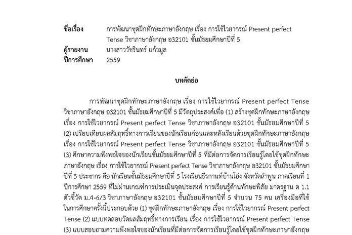 บทคัดย่อ การพัฒนาชุดฝึกทักษะภาษาอังกฤษ เรื่อง การใช้ไวยากรณ์ Present perfect Tense วิชาภาษาอังกฤษ อ32101 ชั้น ม.5