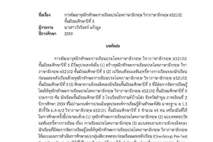 บทคัดย่อ การพัฒนาชุดฝึกทักษะการเขียนประโยคภาษาอังกฤษ วิชาภาษาอังกฤษ อ32102 ชั้น ม.5