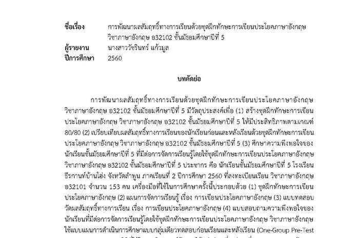 บทคัดย่อ การพัฒนาผลสัมฤทธิ์ทางการเรียนด้วยชุดฝึกทักษะการเขียนประโยคภาษาอังกฤษ วิชาภาษาอังกฤษ อ32102 ชั้น ม.5