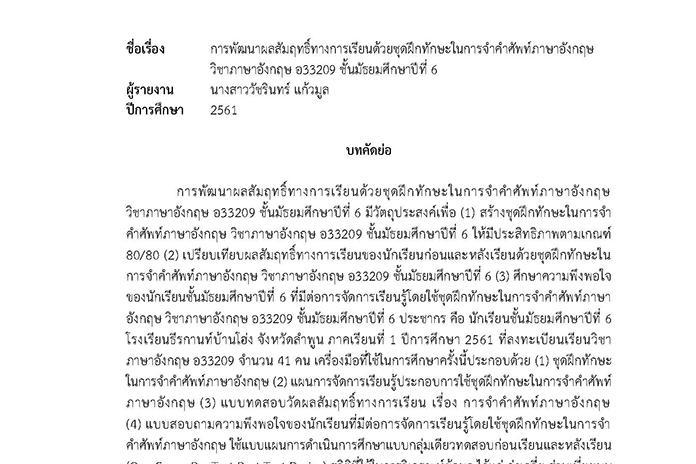บทคัดย่อ การพัฒนาผลสัมฤทธิ์ทางการเรียนด้วยชุดฝึกทักษะในการจำคำศัพท์ภาษาอังกฤษ วิชาภาษาอังกฤษ อ33209 ชั้น ม.6